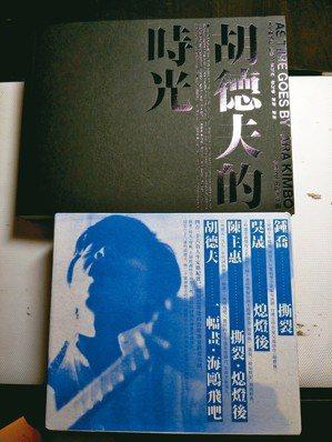 《胡德夫的時光》音樂專輯。