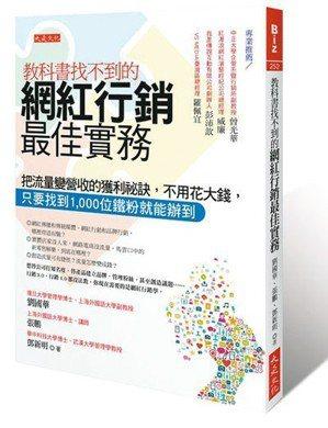 《教科書找不到的網紅行銷最佳實務》,大是文化出版