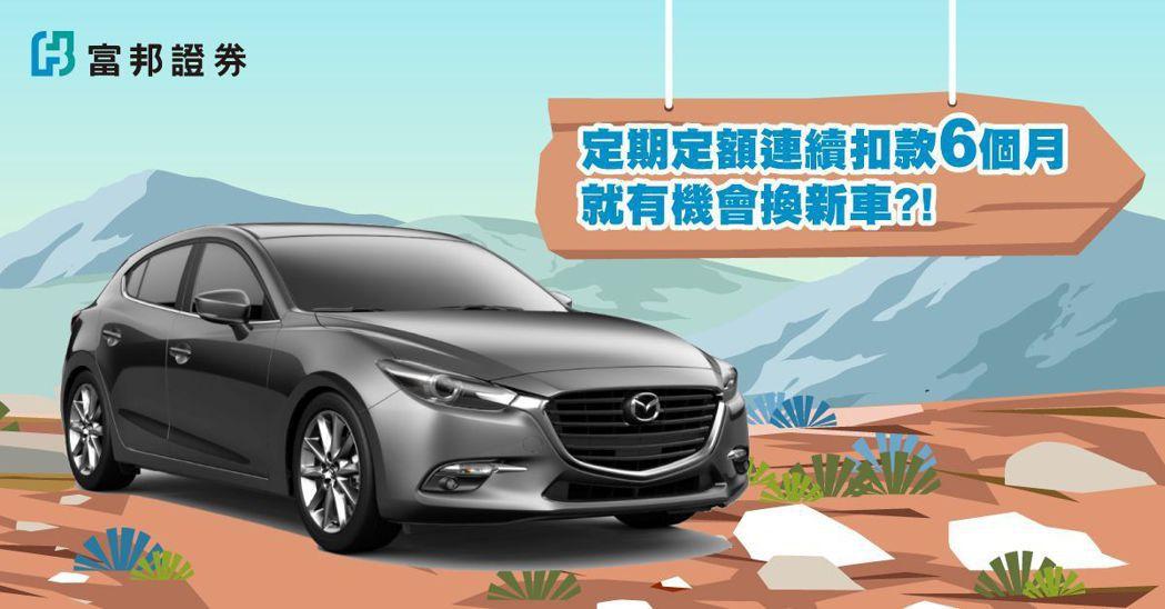 達成定期定額ETF持續扣款六個月任務,還可獲得Mazda3抽獎機會。富邦證券/提...