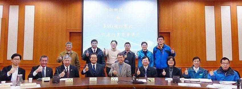 明新科大與沖繩FSO飛行模擬學校簽署合作MOU,共同培養機場休閒空間管理人才。 ...