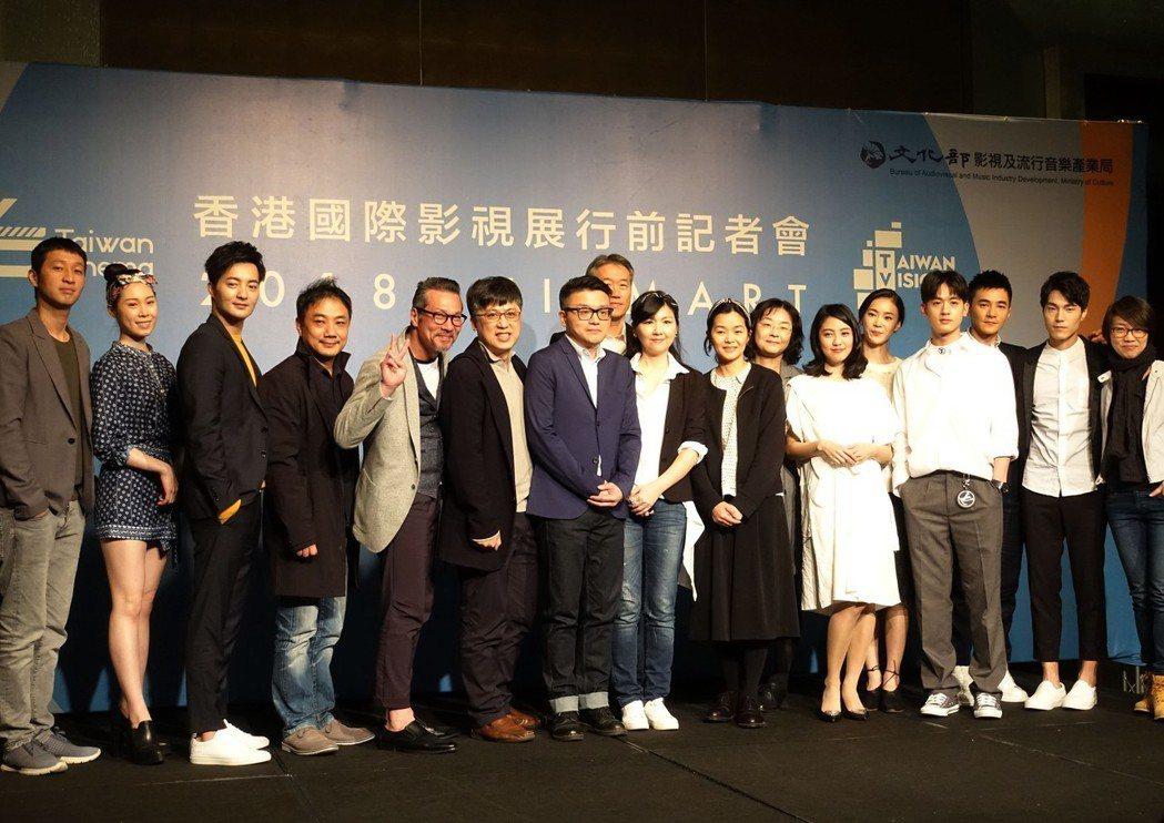 2018年香港國際影視展19日將登場,多組電影及電視界人士12日在台北出席行前記