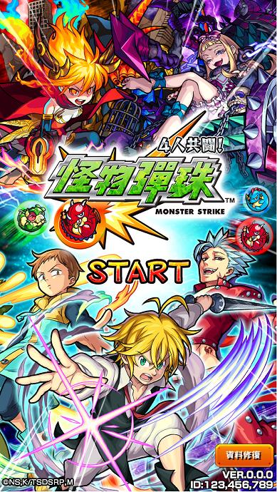 怪物彈珠START畫面變更成「七大罪」封面