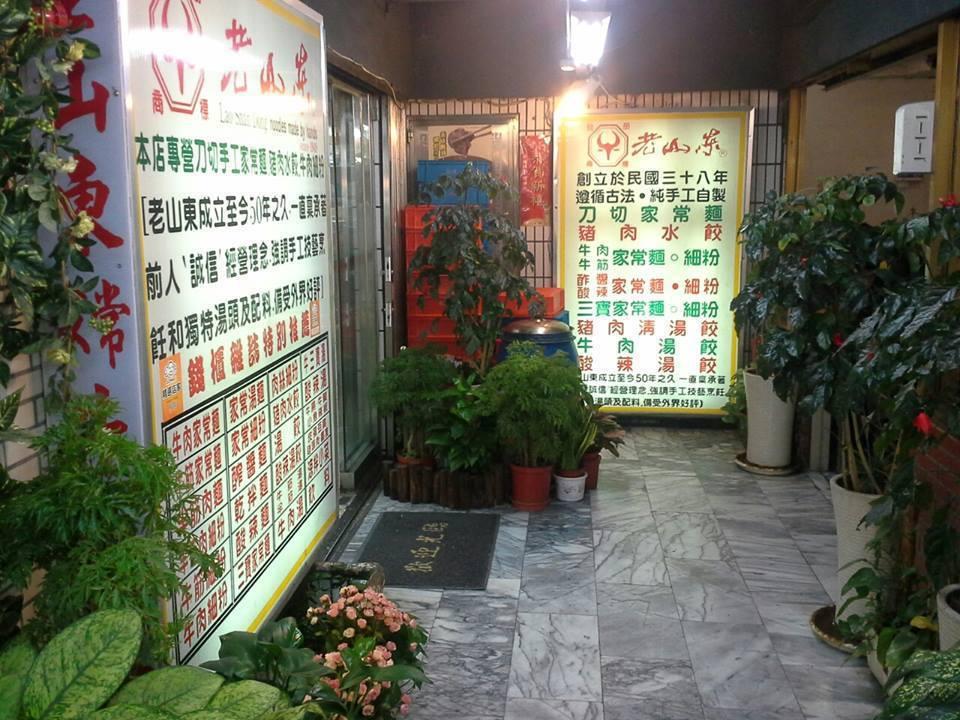 圖/擷自西門町萬年老山東牛肉家常麵店