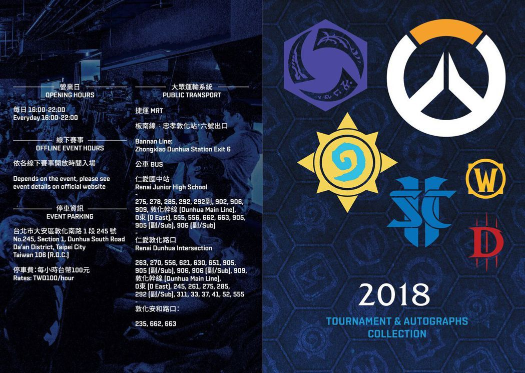 暴雪電競護照 - 台北暴雪電競館資訊內頁