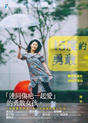 書名:《15度的勇敢:塵燃女孩的900天告白》作者:陳寧出版社:寶瓶文化...