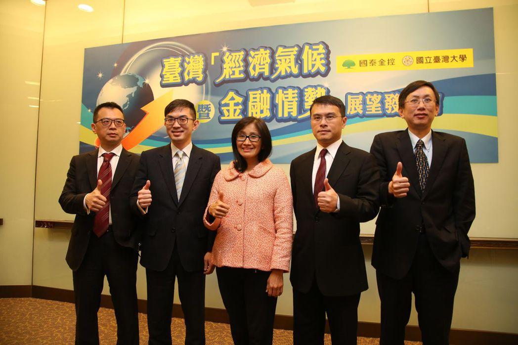 國泰金控舉辦2018年第一季台灣「經濟氣候」暨「金融情勢」展望發表會,圖右至左為...