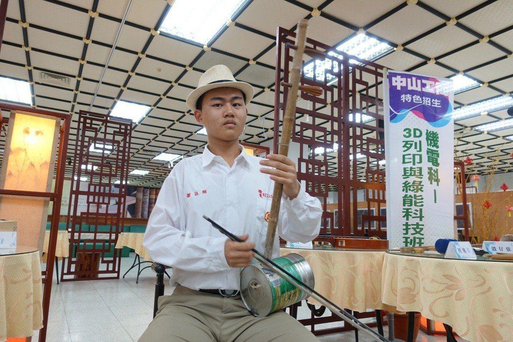 謝詠翔國中時就曾經用鐵罐製作出大廣弦,高職後他結合3D列印技術,改良製作古樂器。...