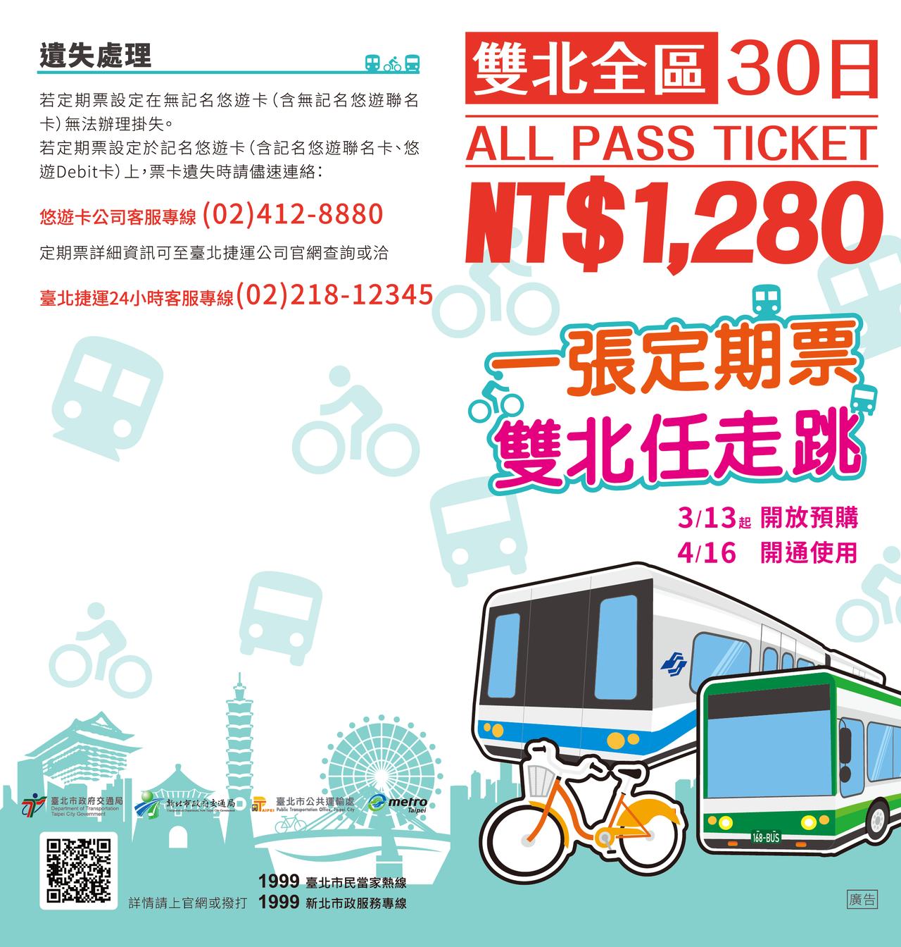 雙北今天宣布,推出1280元月票,在票卡30有效期間內,可不限次數搭乘台北捷運、...