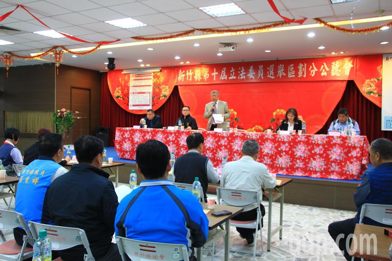 新竹縣立法委員選舉區劃分公聽會今天在縣議會禮堂舉辦,引發議員質疑,「若無法確定增...