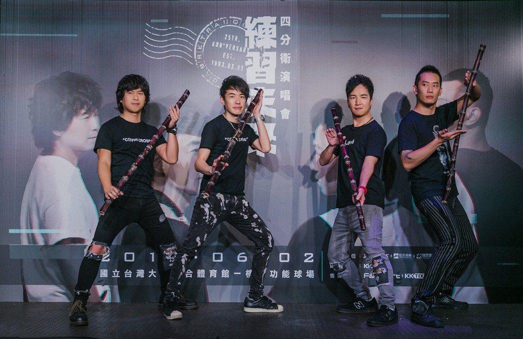 四分衛12日舉行記者會宣布將舉辦演唱會。圖/ JUSTLIVE就是現場