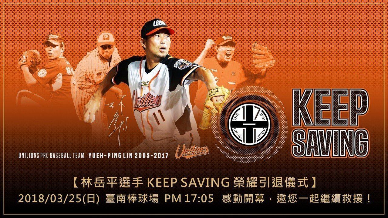 獅隊25日將在台南球場為 「大餅」林岳平舉辦引退儀式。圖/統一獅隊提供