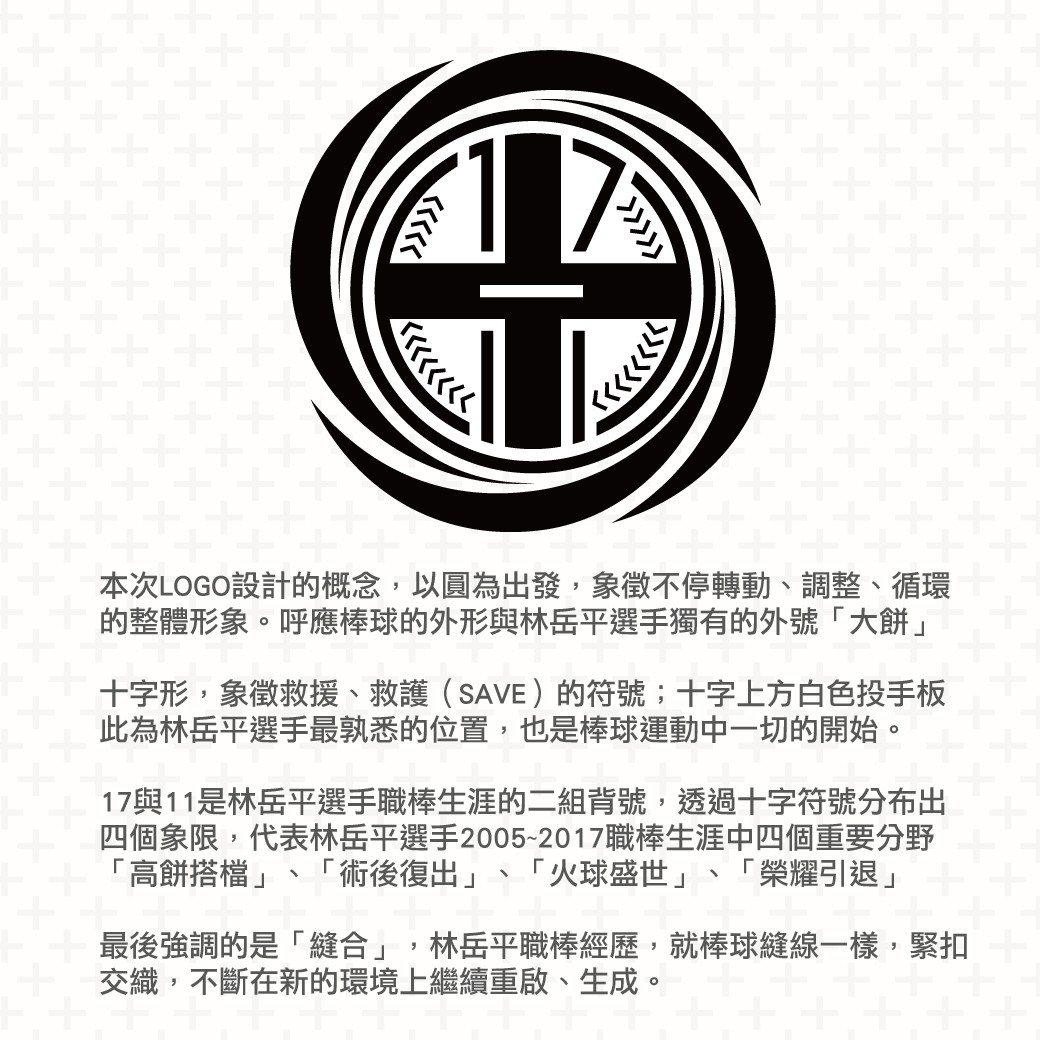獅隊為了林岳平的引退活動,特別設計專屬視覺。圖/統一獅隊提供