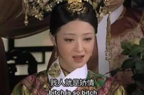 蔣欣飾演的華妃,一句「賤人就是矯情」成了流行語。圖/摘自網路