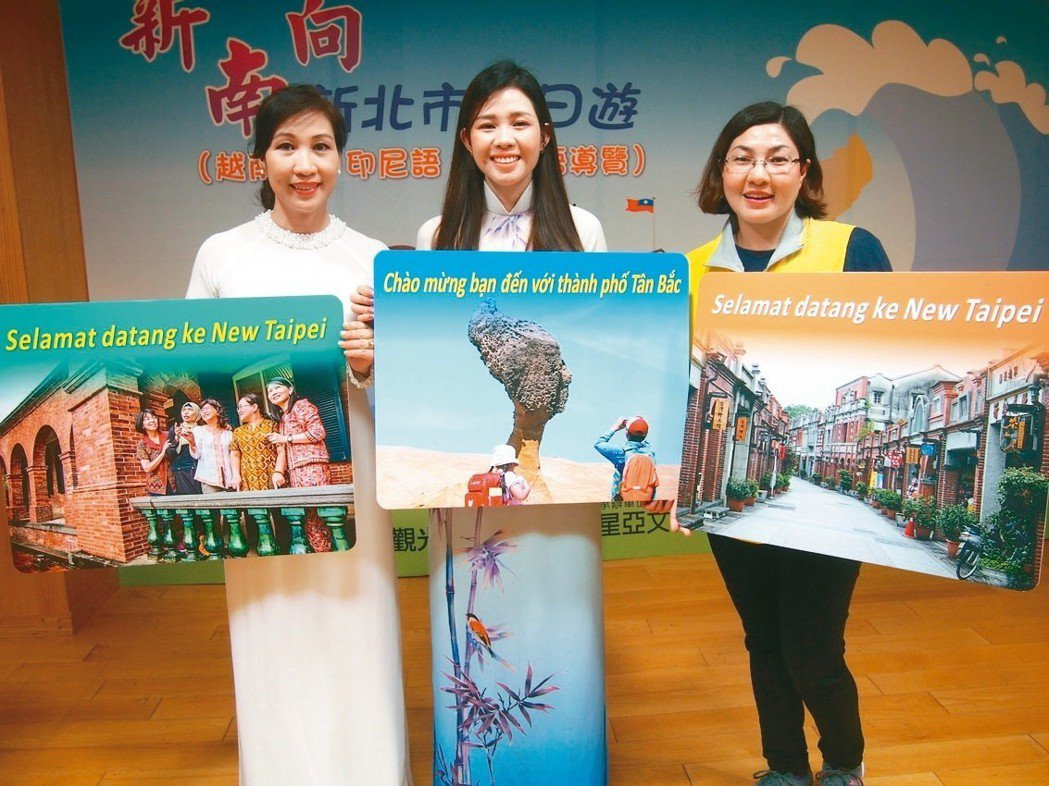 拚東南亞觀光市場 新北2遊程 新住民陪伴母語導覽