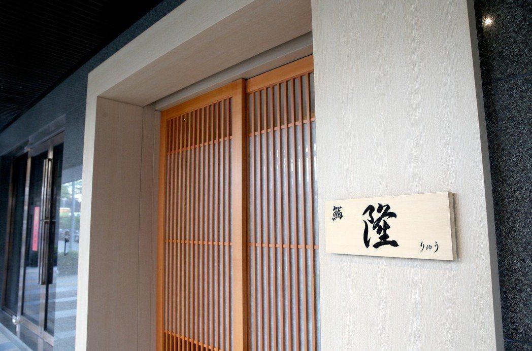 米其林候選餐廳,隆壽司。圖/記者高彬原攝影