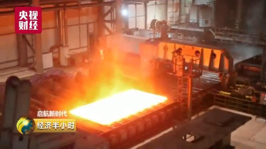 央視財經頻道揭秘大陸自製航母百分之七十鋼材來自鞍鋼集團生產的特殊專用鋼板。 圖/...