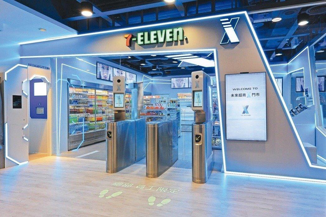 統一超發展智慧型商店,第一家無人店X-STORE現身。 圖/統一超提供