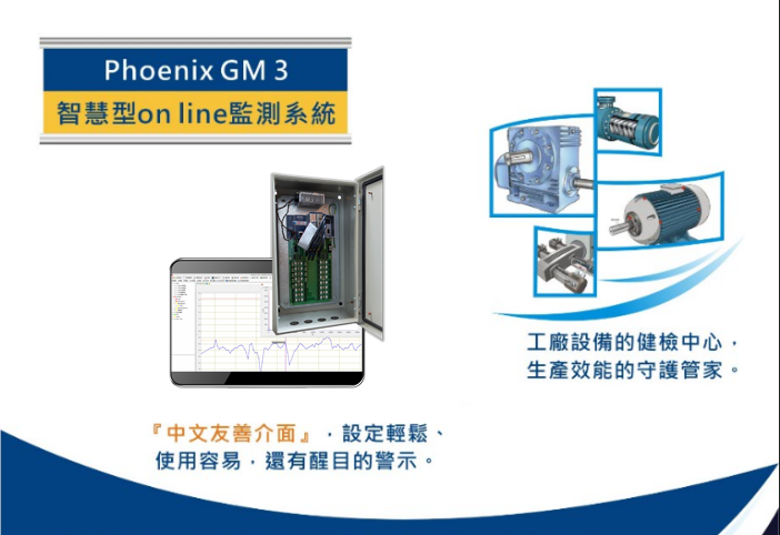 Phoenix GM3智慧型on line監測系統是工廠設備的健檢中心,生產效能...
