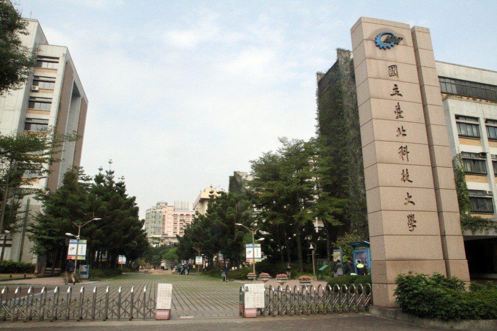 國立台北科技大學。本報系資料照/記者蘇健忠攝影