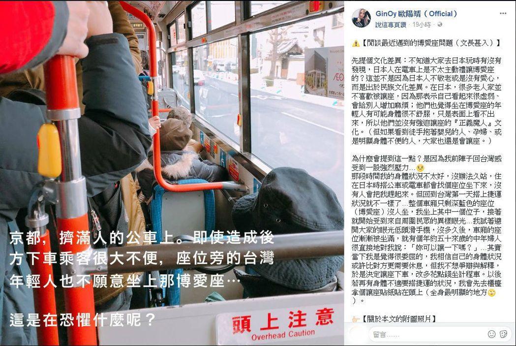 歐陽靖分享台日博愛座文化的不同。 圖/擷自歐陽靖臉書