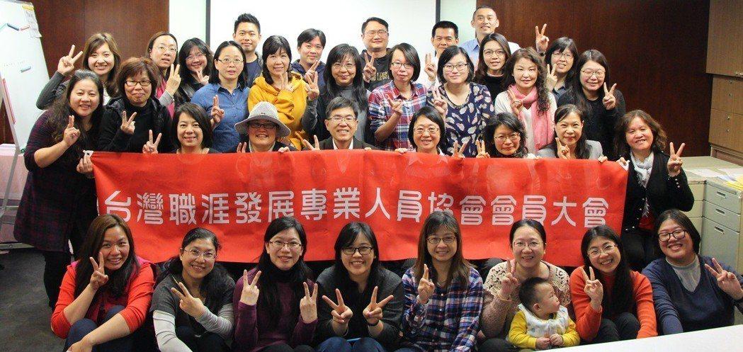 台灣職涯發展專業人員協會正式成立。 台灣職涯發展專業人員協會/提供。