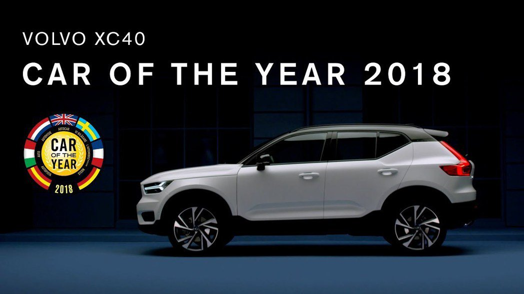 VOLVO XC40拿下歐洲年度風雲車大獎(European Car of th...