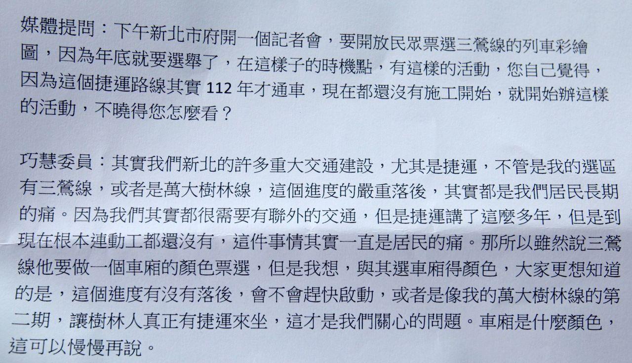 「證據」在此,立委蘇巧慧鶯歌服務處提出當天接受電視台受訪全文,第二段中,清楚「還...