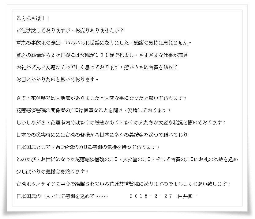 白井良一得知花蓮強震,除捐款外,也寫信關懷花蓮災民。圖/花蓮慈濟醫院提供