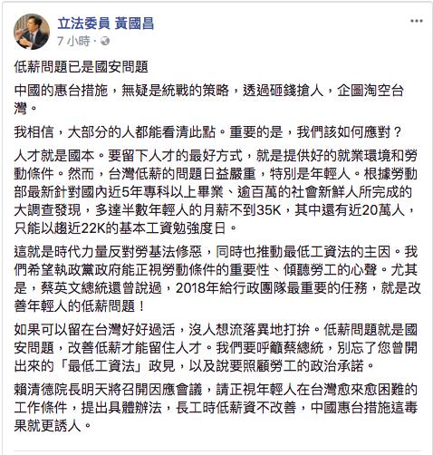 (翻攝黃國昌臉書)