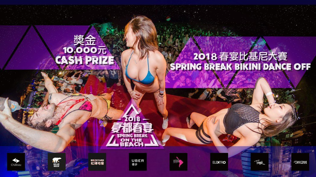「夏都春宴 Spring Break on the Beach」將於4月6、7日...