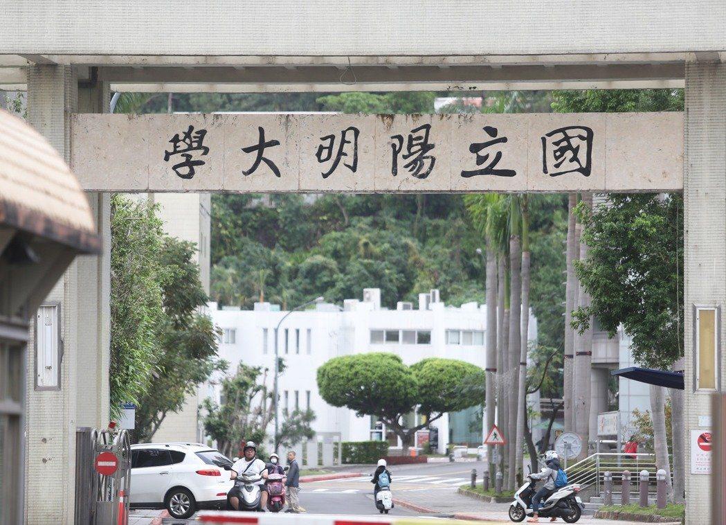 陽明大學。圖/報系資料照