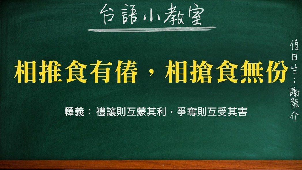 閩南語俗諺「相推食有偆,相搶食無份」,形容政黨黨內初選的現實,若能禮讓則互蒙其利...