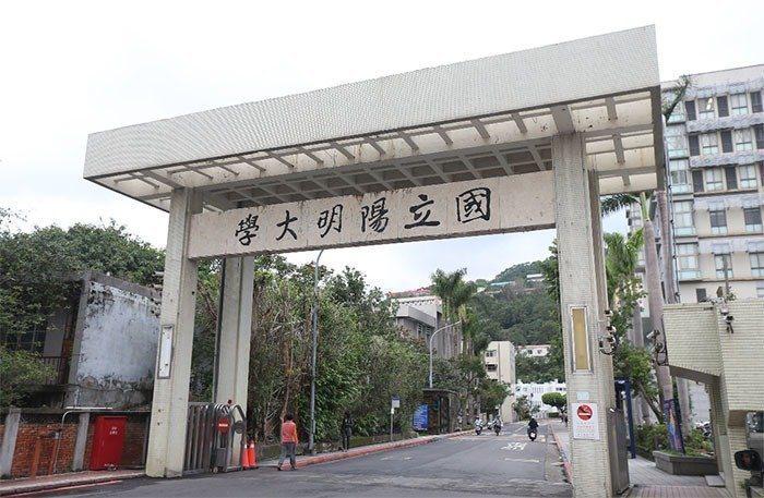 陽明大學。 聯合報系資料照