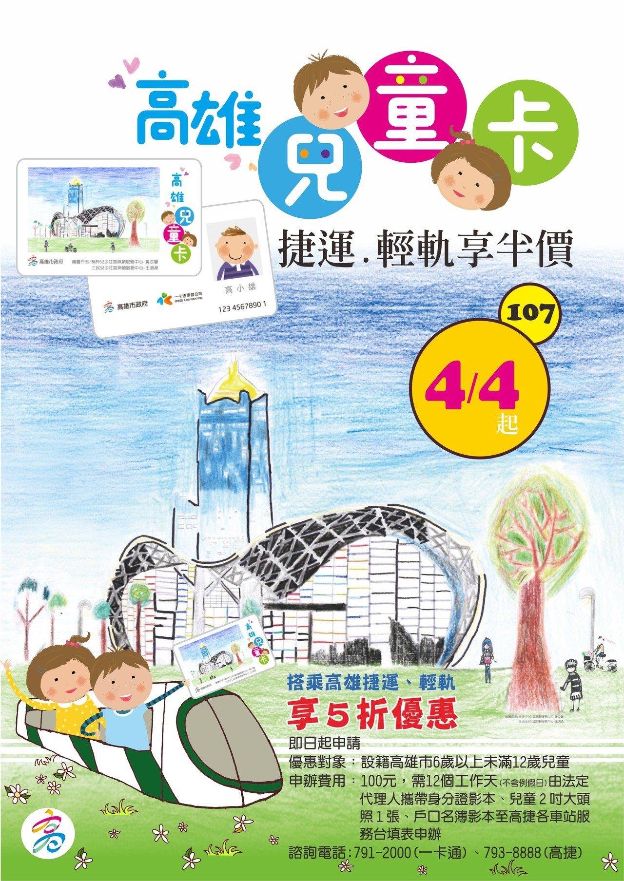 這張專屬高市兒童的「兒童卡」,持卡的兒童4月4日起搭捷運、輕軌、台鐵和公車都可享...