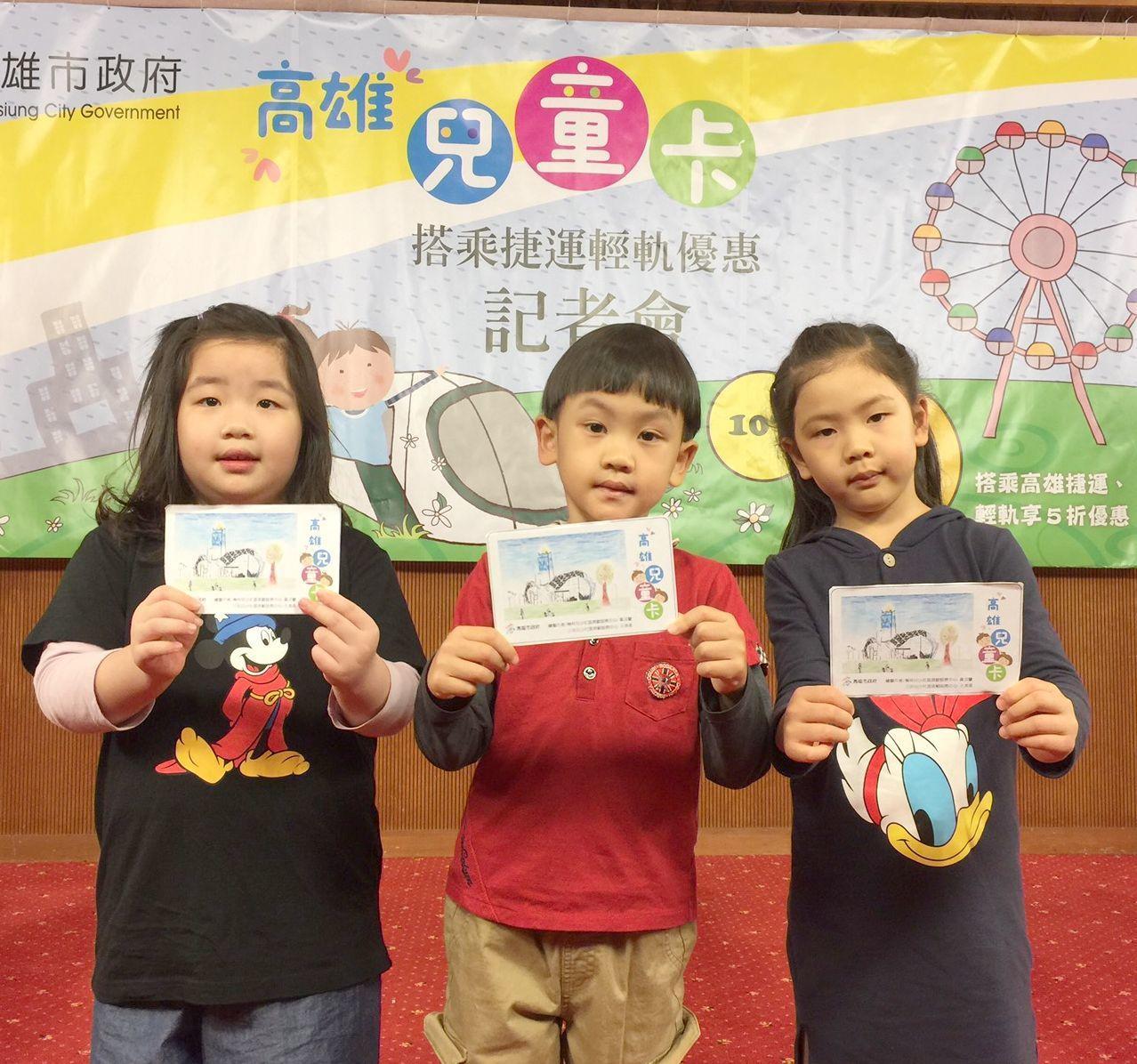 高市今年首度推出「兒童卡」,申請後持卡的兒童自今年4月4日起搭捷運、輕軌、台鐵和...