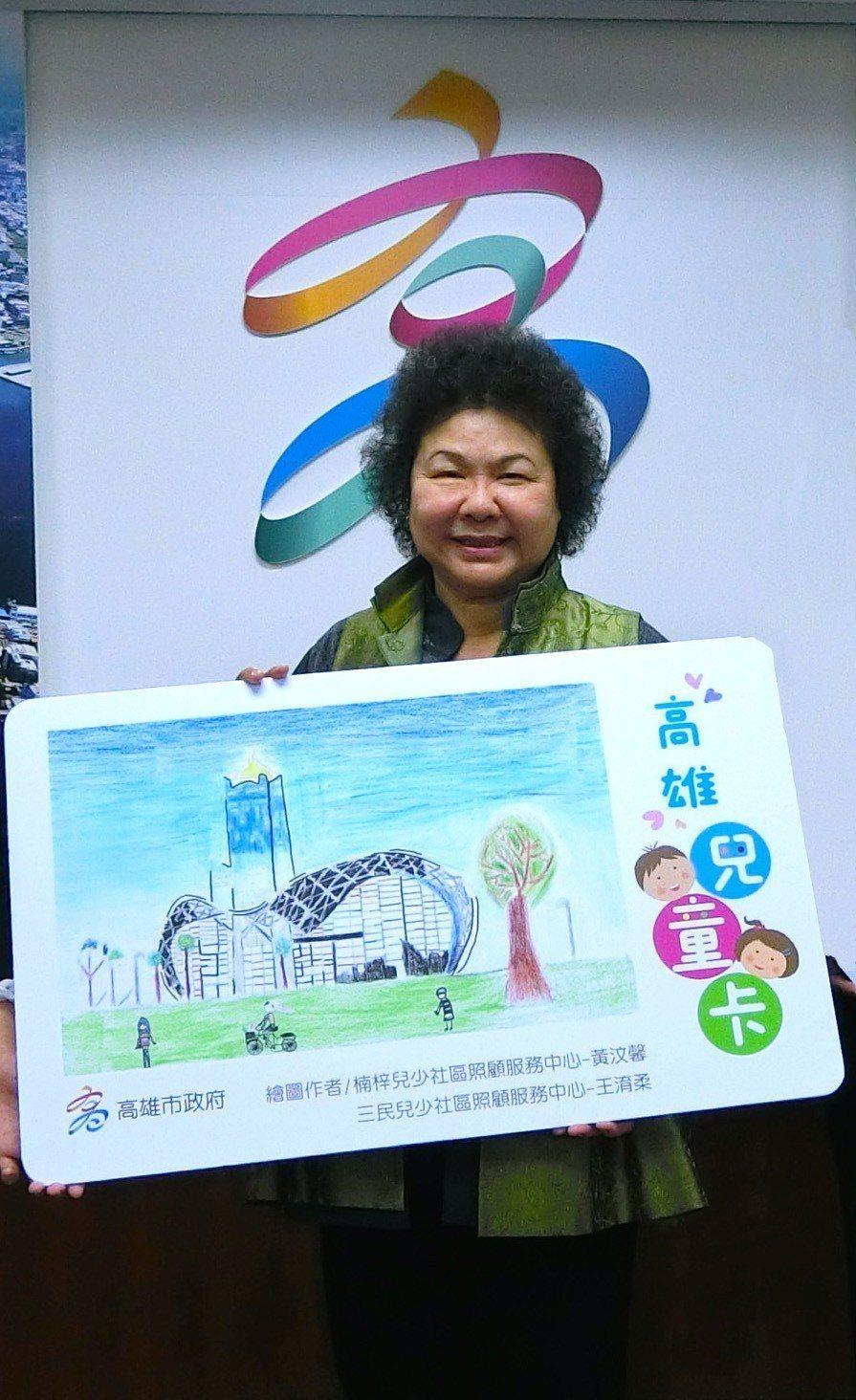高雄市長陳菊鼓勵家長為兒童申請「兒童卡」後,多規畫搭大眾運輸親子出遊,增進親子互...