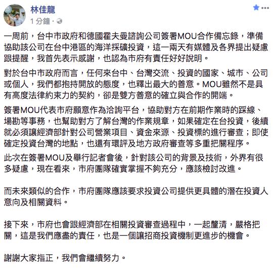 台中市與德商簽署海水採礦投資MOU,引起各界質疑;台中市長林佳龍今晚在臉書表示,...
