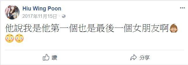 「第一個也是最後一個女朋友」 港女臉書發文令人心酸