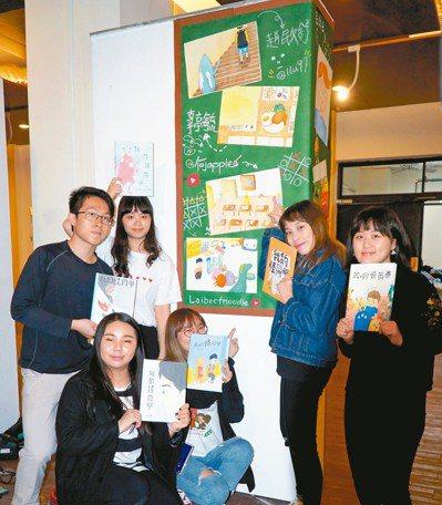 大葉大學視傳系學生開心展示他們創作的繪本。 記者何烱榮/攝影