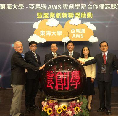 亞馬遜與東海大學合作打造的全台第一所「雲端創新學院」,由亞馬遜AWS全球副總裁容...