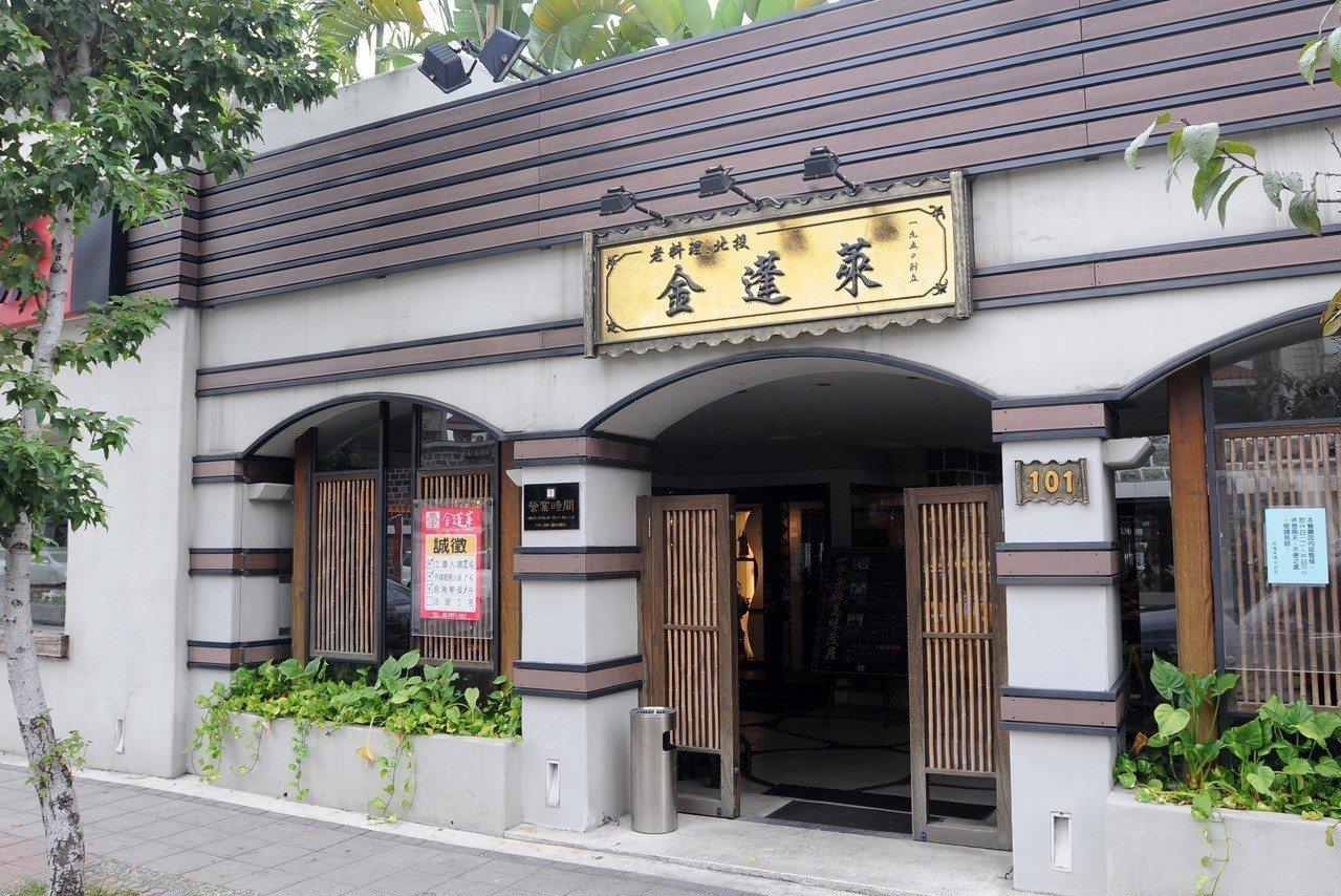 金蓬萊餐廳。記者盧振昇/攝影