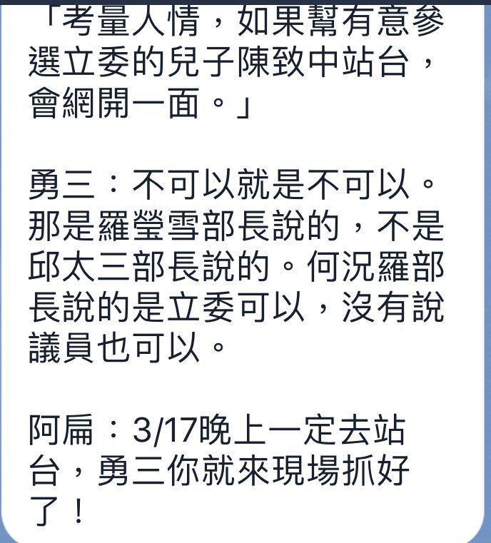 陳水扁與友人的line截圖。圖/扁友人LINE群組
