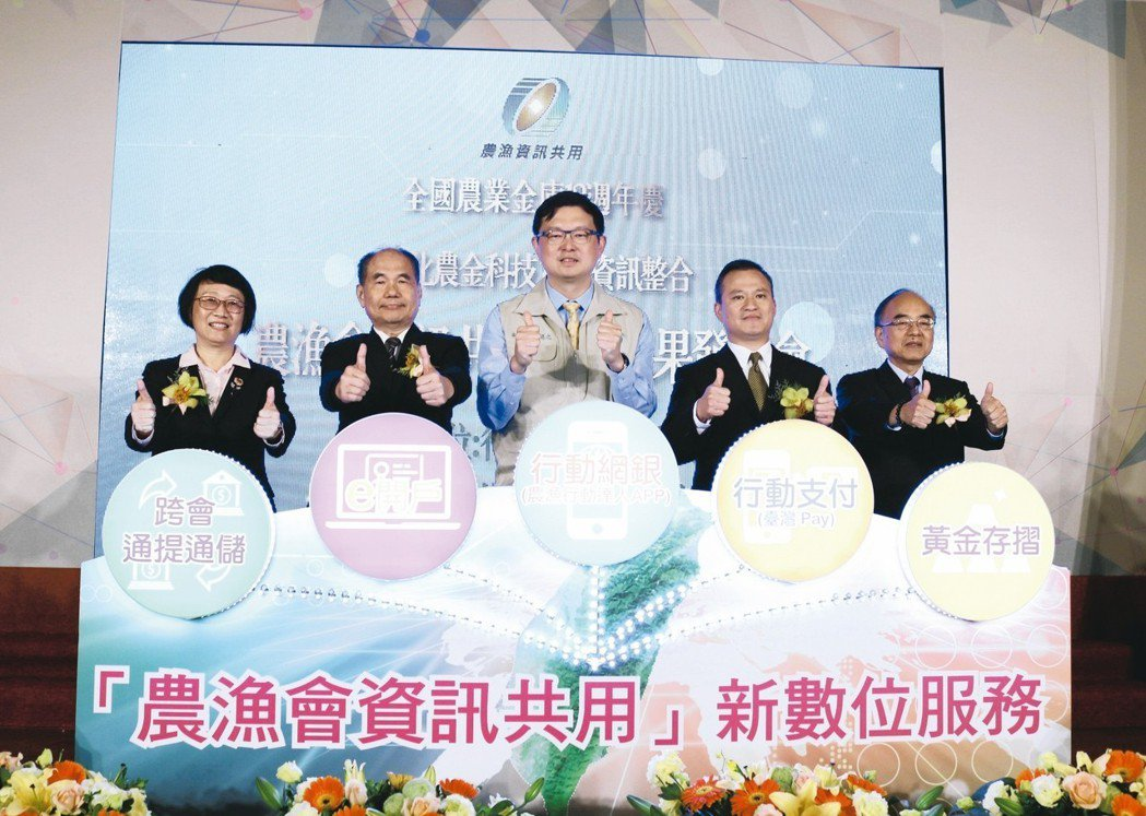 農委會副主委李退之(中)、農業金庫董事長吳明敏(左二)出席活動。 蔡穎青/攝影