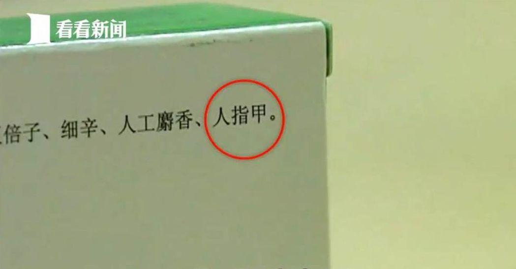 四川成都一名黎姓男子近日到藥局購買咽喉腫痛的成藥,驚見包裝外盒標示「人指甲」,嚇...