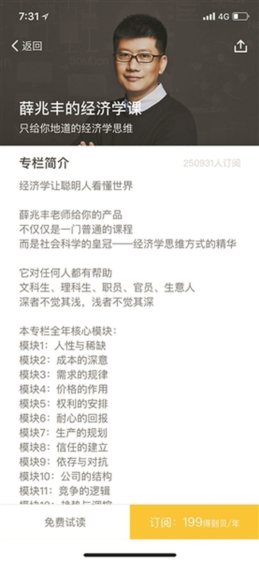 北大教授薛兆豐是位名副其實的「明星教授」,他因在知識付費平台的訂閱戶超過25萬、...