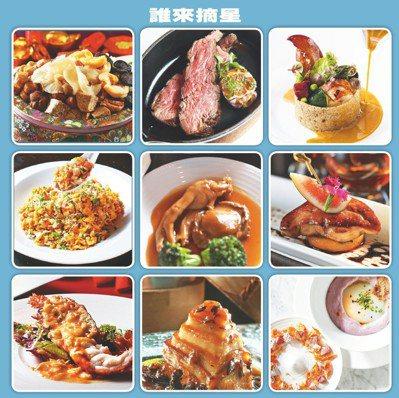 誰來摘星?第一屆的《台北米其林指南》下午公布。 報系資料照/業者提供