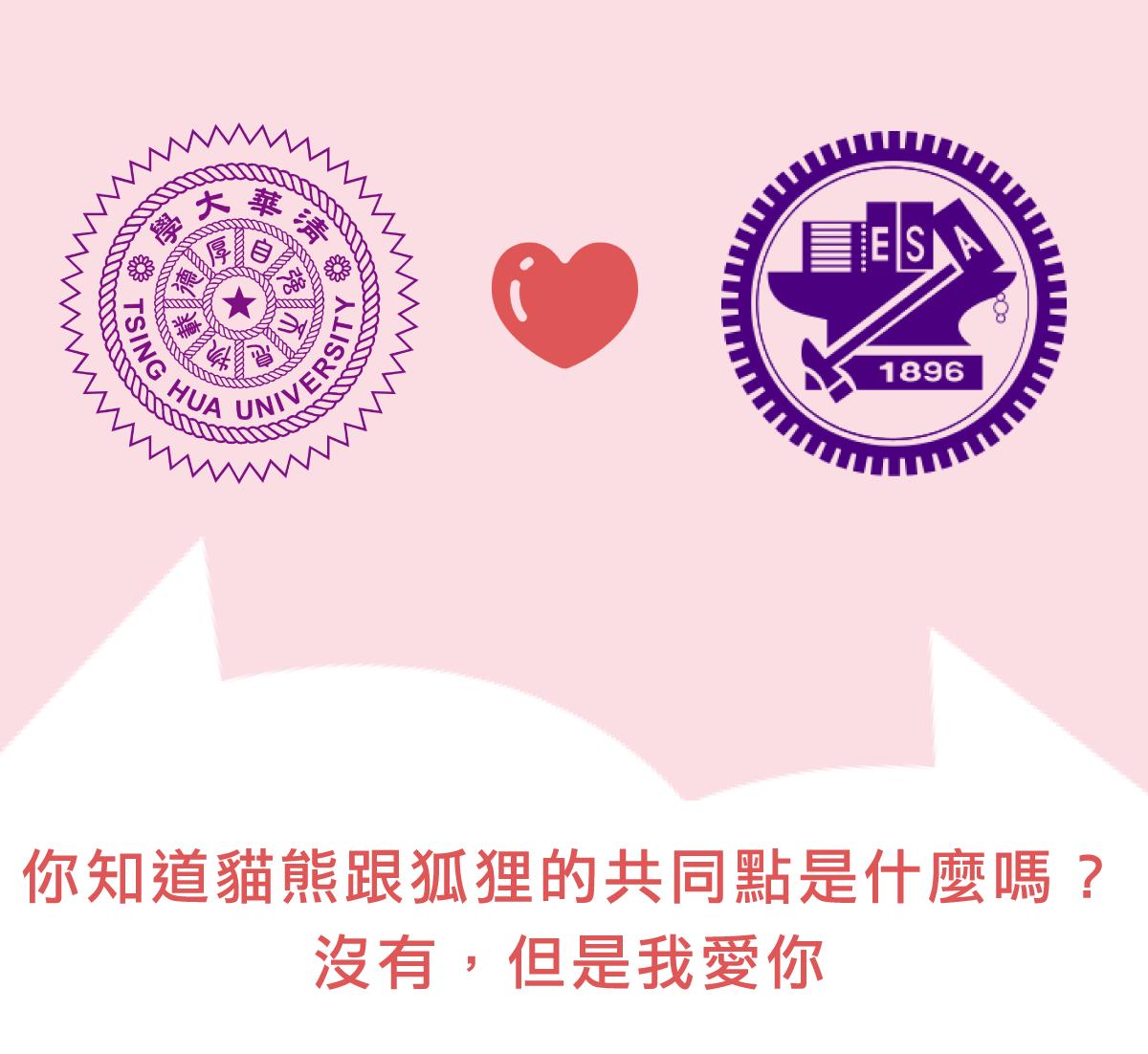 網友將大學擬人化,推敲可能的告白情話引發熱議。圖擷自《嘰咕Park》臉書粉絲專頁