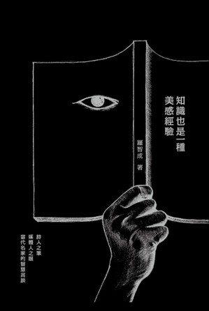 書名:《知識也是一種美感經驗》作者:羅智成出版社:聯經出版公司出版日...
