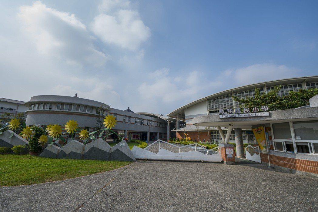 鳳翔國小辦學績優,是南高雄明星總量管制小學。 攝影/張世雅