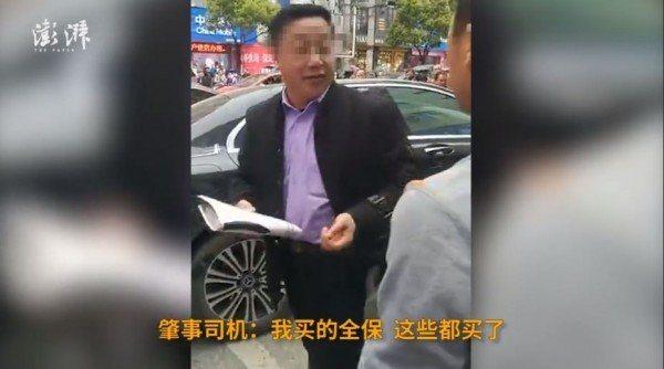 男子笑稱自己有買全保。圖/截自《澎湃新聞》
